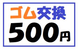ゴム交換500円